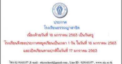 ประกาศหยุดเรียน เนื่องด้วยวันที่ 16 มกราคม 2563 เป็นวันครู