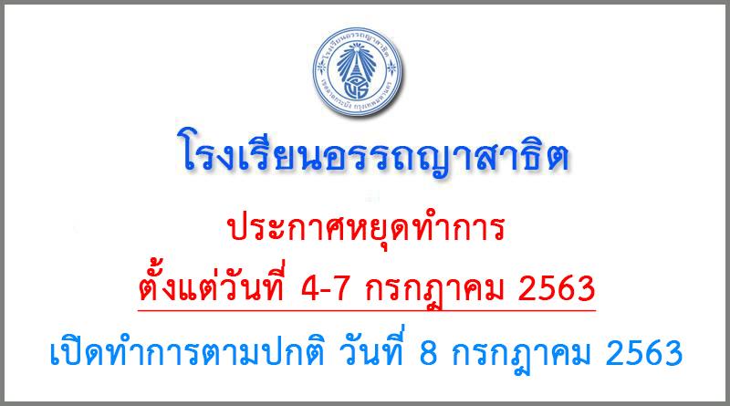 โรงเรียนหยุดทำการ 4 วัน ตั้งแต่วันที่ 4 – 7 กรกฎาคม 2563