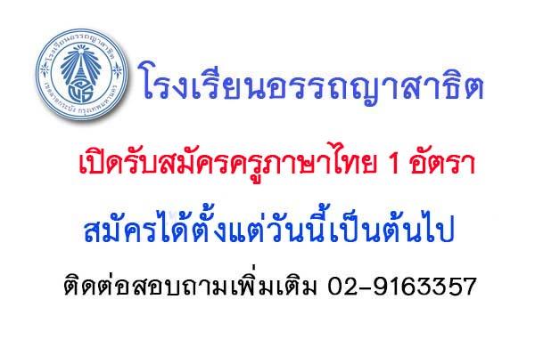 รับสมัครบุคคลเพื่อคัดเลือกเป็นครูภาษาไทย